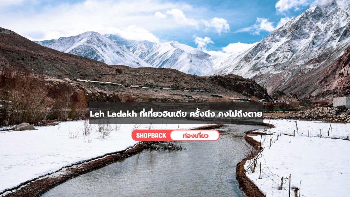 Leh Ladakh ที่เที่ยวอินเดีย ครั้งนึง..คงไม่ถึงตาย ทริปอินเดียที่เกือบเอาชีวิตไม่รอด!