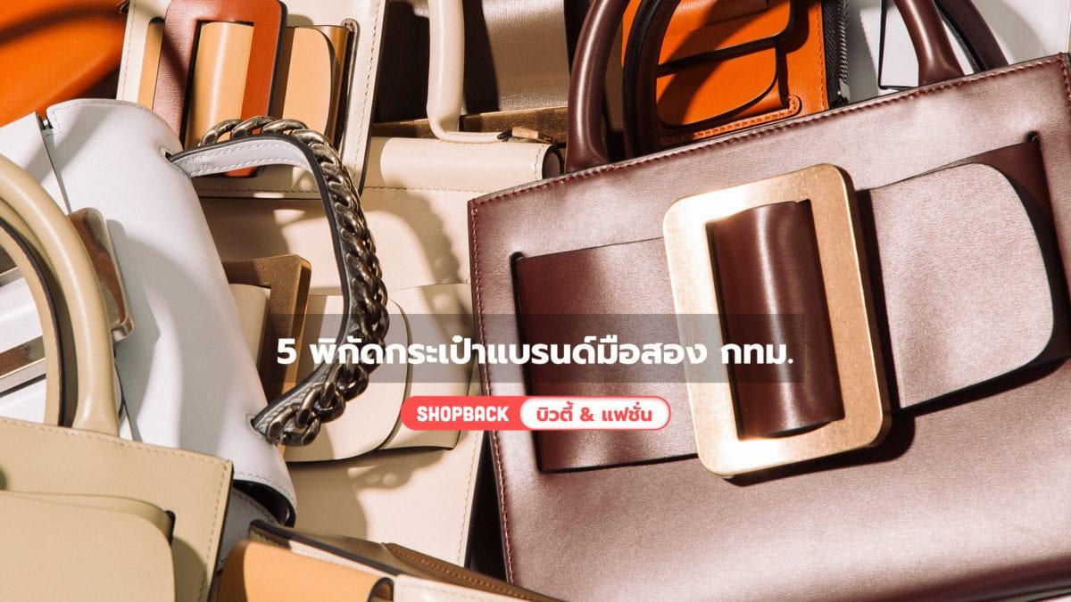รวมพิกัด 5 ร้านกระเป๋ามือสอง ในกรุงเทพฯ ช้อปประหยัดก็จับกระเป๋าแบรนด์ได้