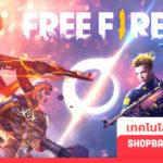 เติม free fire เติมเกมฟีฟายฟรี วิธีเติมเกม free fire free fire เติมเงิน