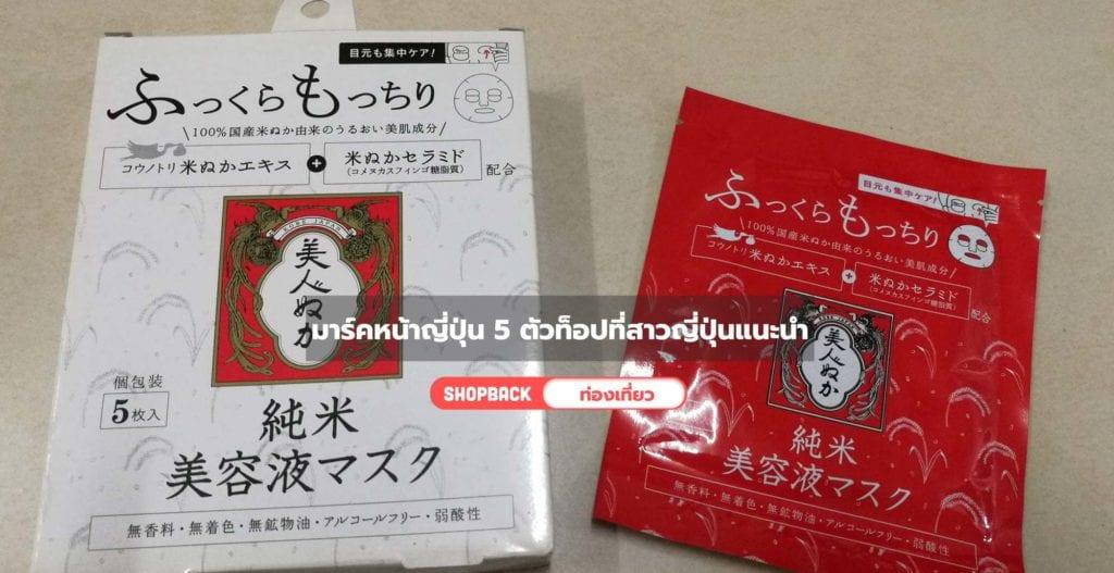 มาส์กหน้า ไปญี่ปุ่นซื้ออะไรดี ที่มาร์คหน้า มาร์คหน้าญี่ปุ่น