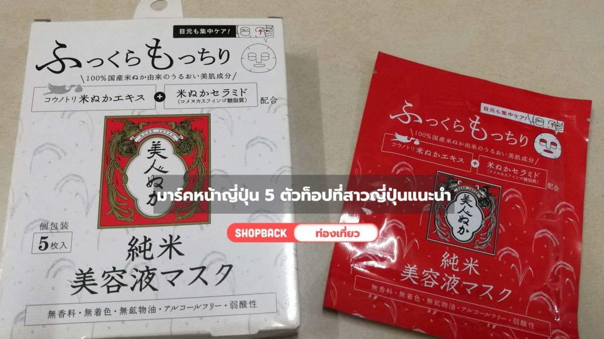 มาร์คหน้าญี่ปุ่น 5 ตัวท็อป ใช้ดีที่สาวญี่ปุ่นแนะนำ ราคาไม่เกิน 1,000 เยน