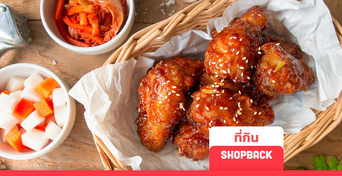 โอปป้าชั้นอยากกินไก่! รวม 8 ร้านไก่เกาหลี ในกรุงเทพฯ กรอบฟินเหมือนกินที่โซล