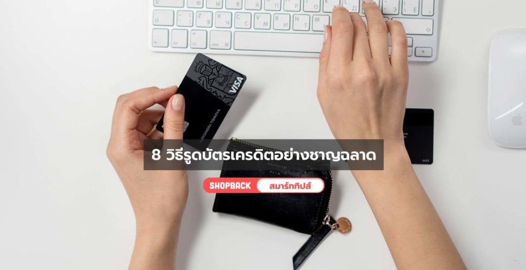 วิธีรูดบัตรเครดิต, การใช้บัตรเครดิต