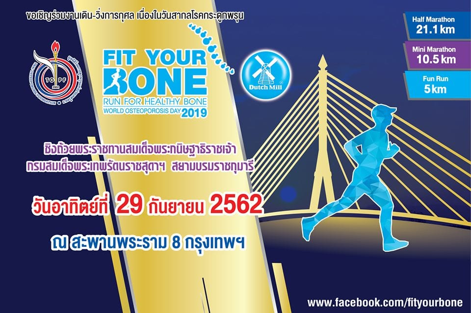 งานวิ่ง งานวิ่ง 2562 โปรแกรมวิ่ง 2562 ตารางงานวิ่ง 2019
