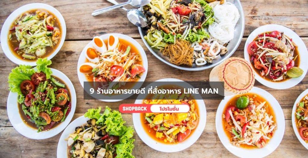 สั่งอาหาร-line-man