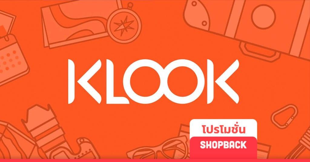 ShopBack ShopBack 9.9 Klook Klook ส่วนลด