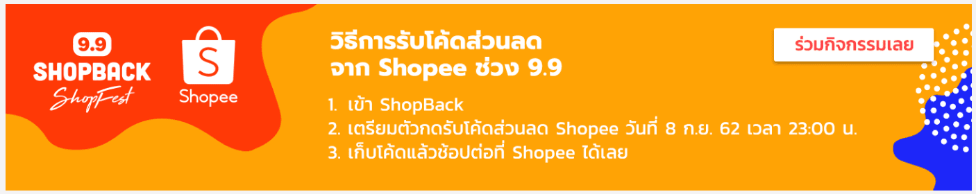ShopBack ShopBack 9.9 9.9 sales โค้ดส่วนลด