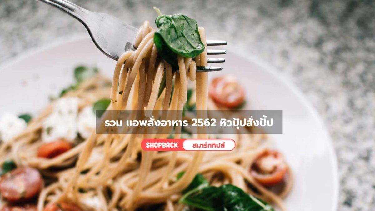 รวม แอพสั่งอาหาร 2562 หิวปุ้ปสั่งปั้ป อิ่มอร่อยถึงที่ รอไม่นาน!