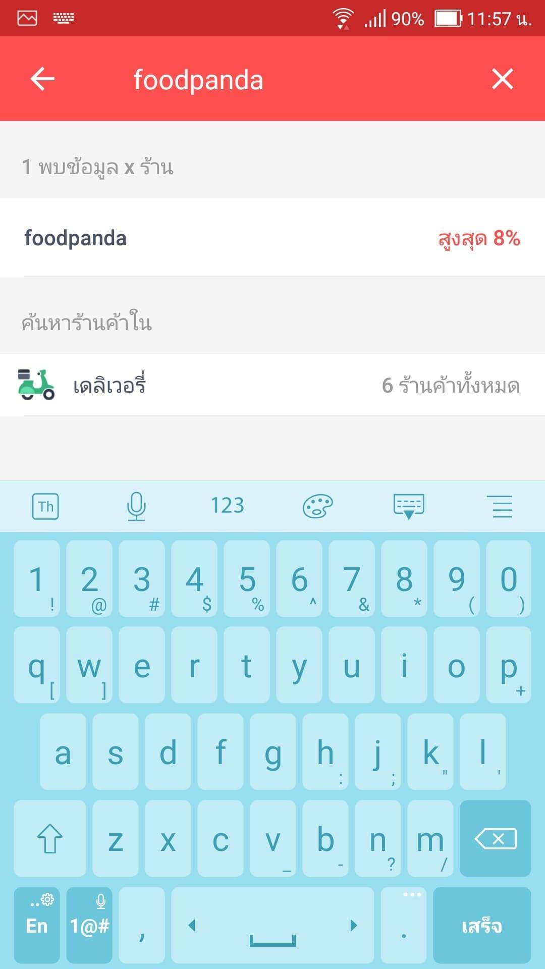 สั่งอาหารออนไลน์ foodpanda วิธีสั่งอาหาร foodpanda วิธีสั่งอาหาร ฟู้ดแพนด้า
