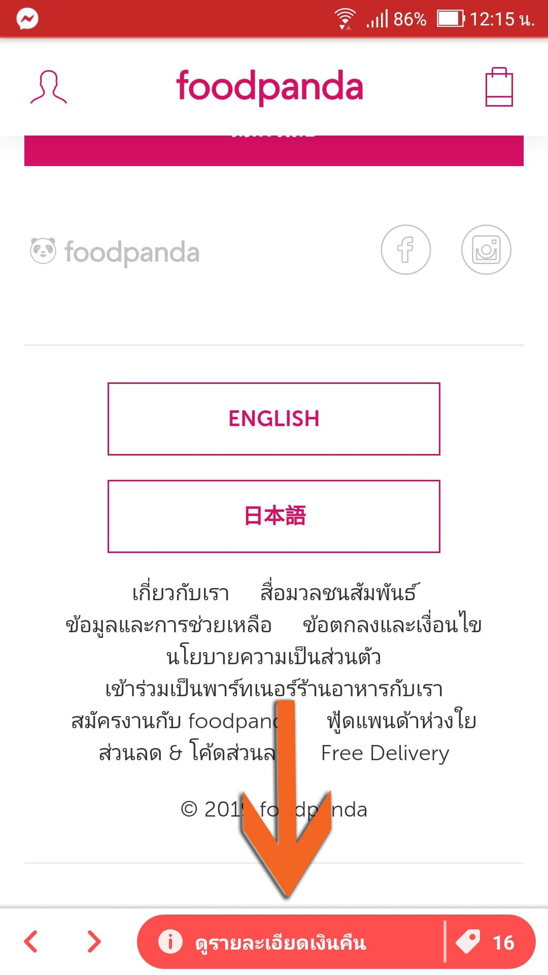 วิธีสั่งอาหาร foodpanda, foodpanda รีวิว
