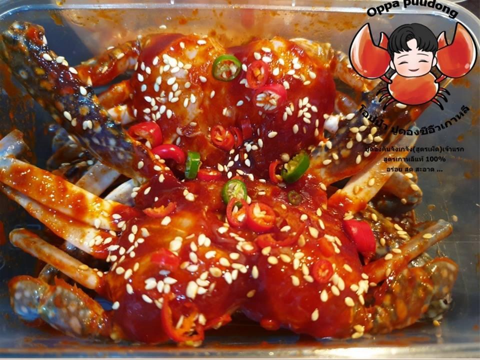 ปูไข่ดอง ปูดองออนไลน์ ปูดองเดลิเวอรี่ ร้านปูดอง