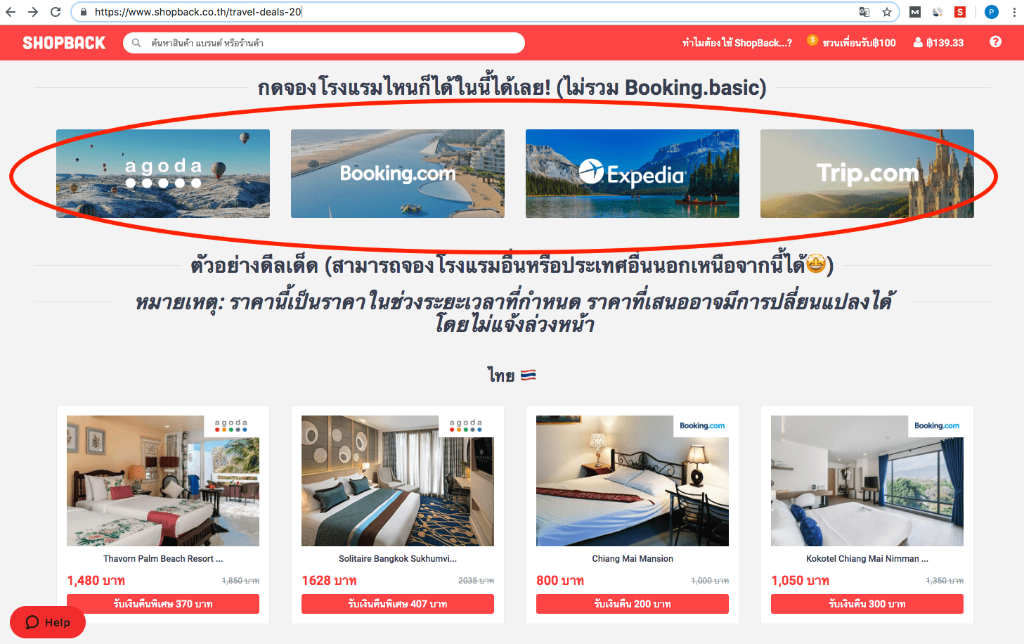 จองโรงแรม เว็บจองโรงแรม จองโรงแรมเว็บไหนดี แอพจองที่พัก