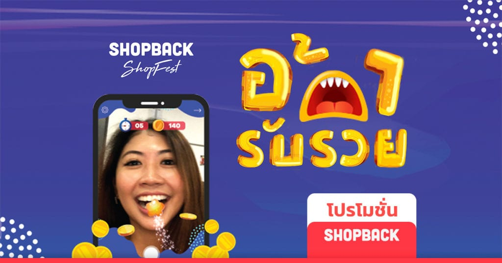ShopBack ShopBack 9.9 ได้เงินคืน เกมเฟสบุ๊ค