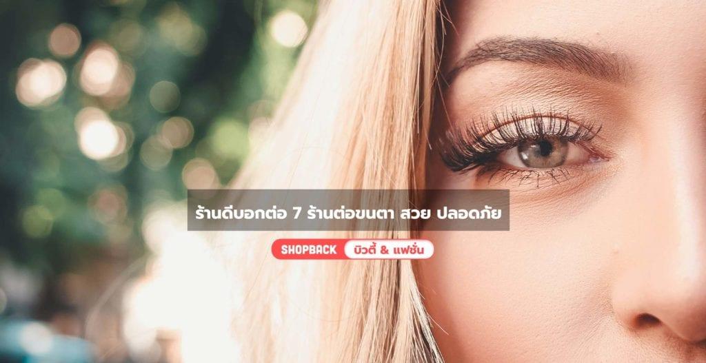 ต่อขนตาแบบธรรมชาติ, ต่อขนตาอยู่ได้นานไหม
