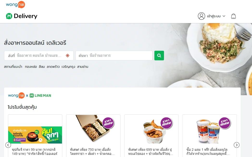 สั่งอาหารออนไลน์ อาหารเดลิเวอรี่ แอพสั่งอาหาร แอพสั่งอาหาร 2562