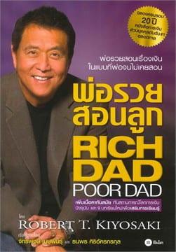 หนังสือน่าอ่าน หนังสือแนะนำ หนังสือที่ควรอ่าน ซื้อหนังสือออนไลน์