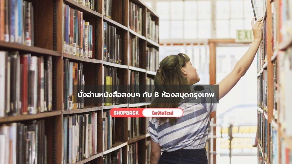 นั่งอ่านหนังสือสงบๆ กับ 8 ห้องสมุดกรุงเทพ เช็คอินวันหยุดเสาร์อาทิตย์สุดชิลที่นี่