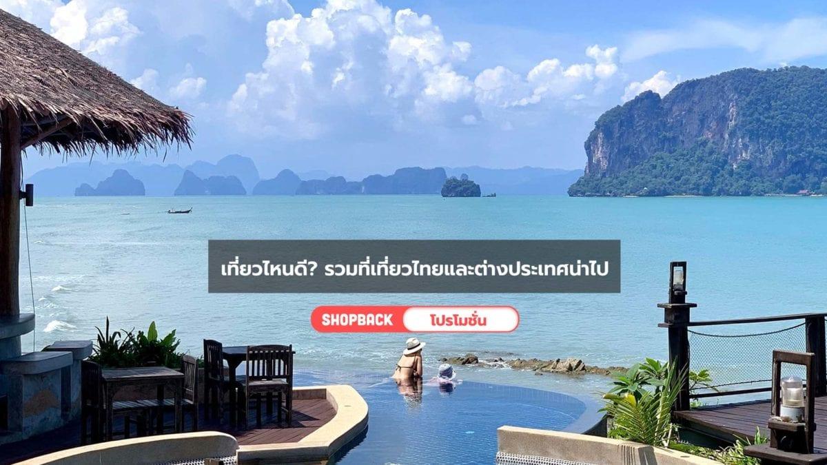 หน้าหนาวเที่ยวไหนดี? รวมที่เที่ยวไทย ที่เที่ยวเอเชีย และที่เที่ยวรอบโลก น่าไป 2019