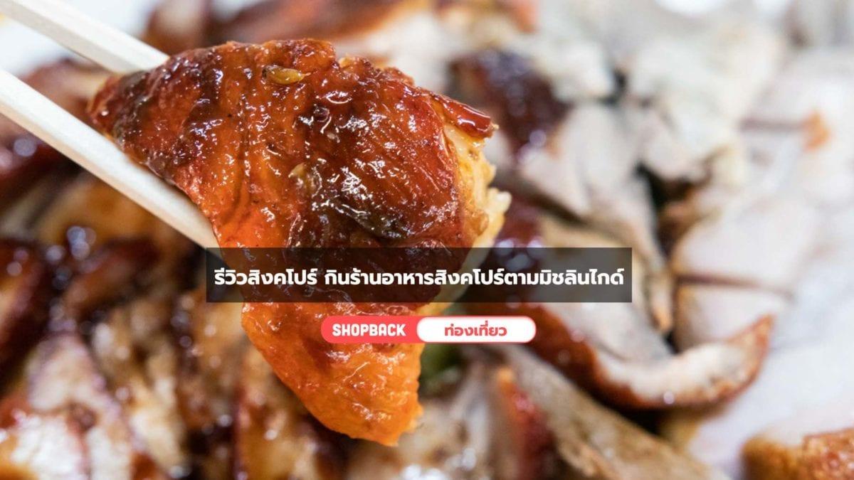 รีวิวสิงคโปร์…แชะลง IG กินร้านอาหารสิงคโปร์ตามมิชลินไกด์ เที่ยวนี้ที่..สิงคโปร์