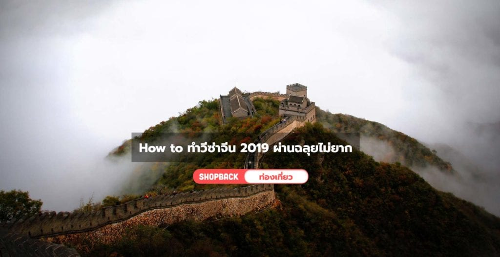 วีซ่าจีน, ขอวีซ่าจีน, visa จีน, ทำวีซ่าจีน