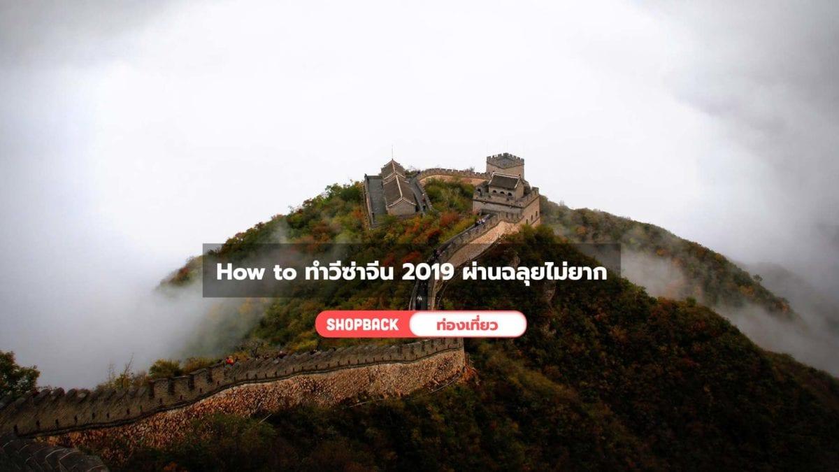 How to ทำวีซ่าจีน 2019 ผ่านฉลุยไม่ยาก แค่ทำตามนี้ – ShopBack Thailand