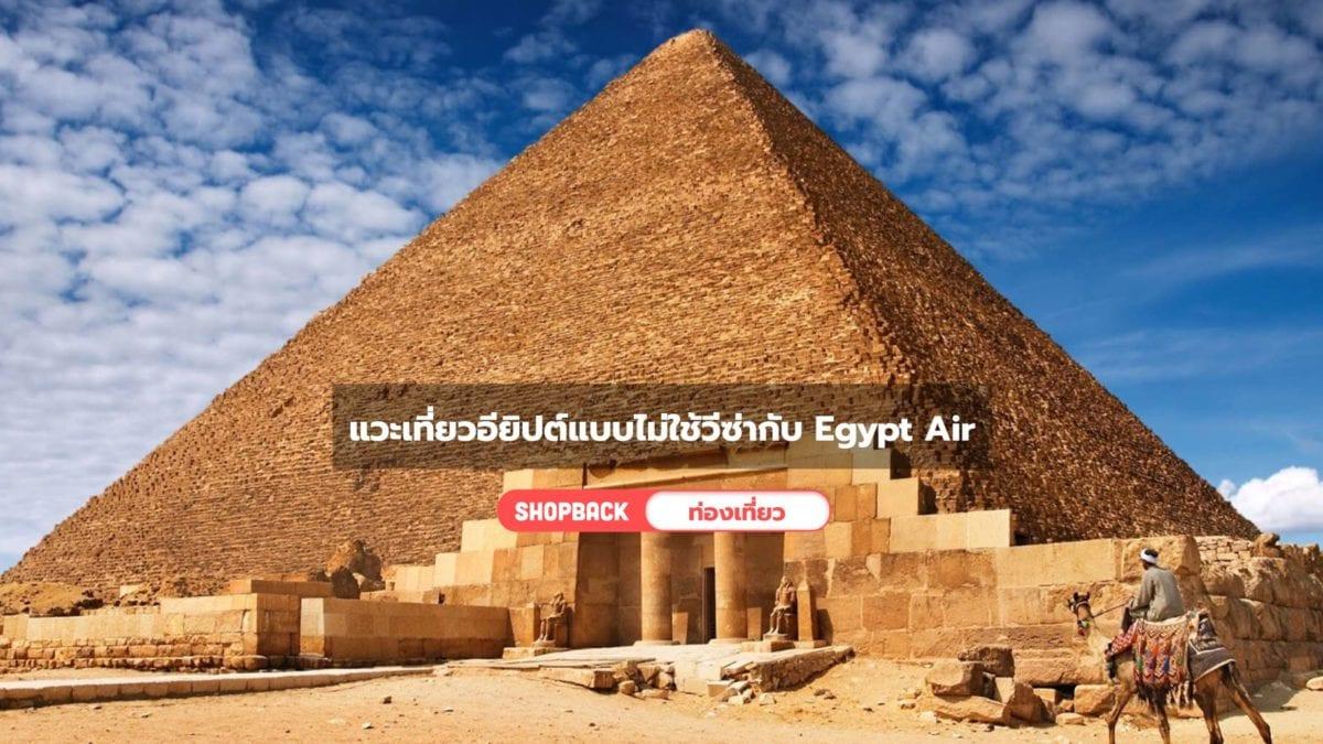 เที่ยวต่างประเทศ : แวะเที่ยวอียิปต์แบบไม่ใช้วีซ่ากับ Egypt Air
