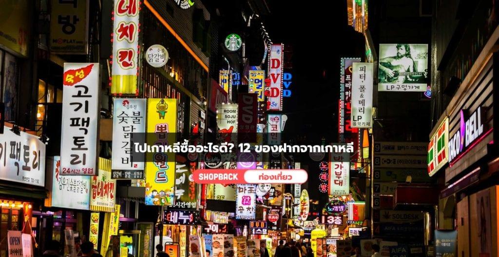 ของน่าซื้อเกาหลี, ไปเกาหลีต้องซื้ออะไร, ของฝากเกาหลี, ไปเกาหลีซื้ออะไรดี