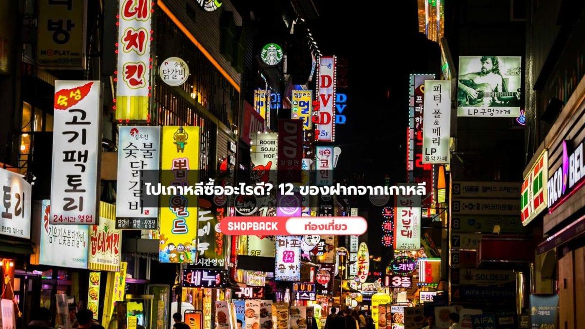 ไปเกาหลีซื้ออะไรดี? 12 ของฝากจากเกาหลี 2019 ใช้เองหรือเป็นของฝากก็เริ่ด