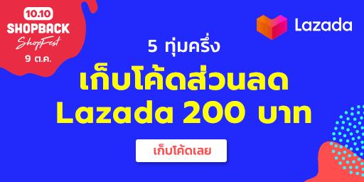 เว็บขายของออนไลน์ lazada 10.10 สิินค้าปลอม โปรโมชั่น lazada