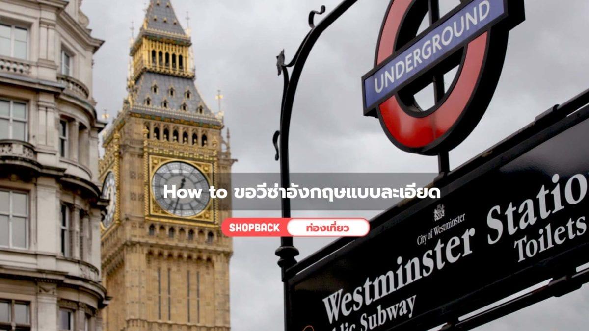 Hello England! How to ขอวีซ่าอังกฤษแบบละเอียด ค่าธรรมเนียม เอกสาร มีอะไรบ้าง