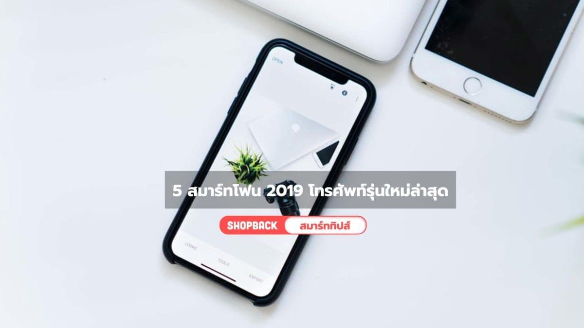เอาตังค์ไปเลย! 5 สมาร์ทโฟน 2019 โทรศัพท์รุ่นใหม่ล่าสุดน่าโดนที่เปิดตัวปีนี้