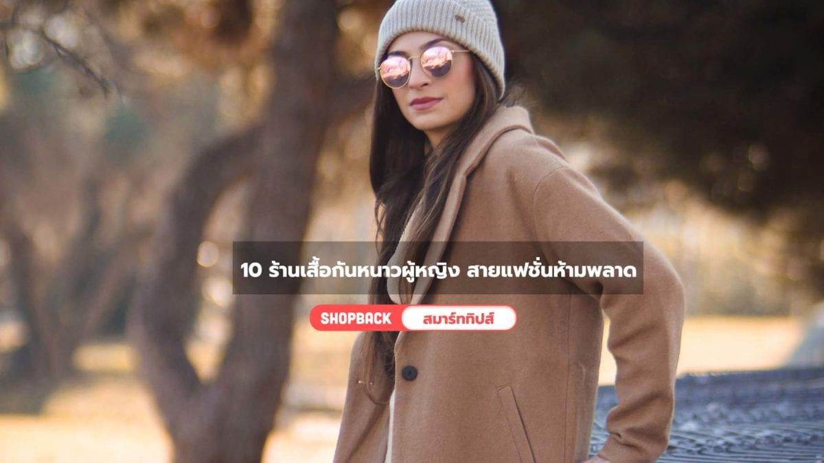10 ร้านเสื้อกันหนาวผู้หญิง สวยแฟชั่น ที่มีร้านออนไลน์ส่งถึงบ้าน