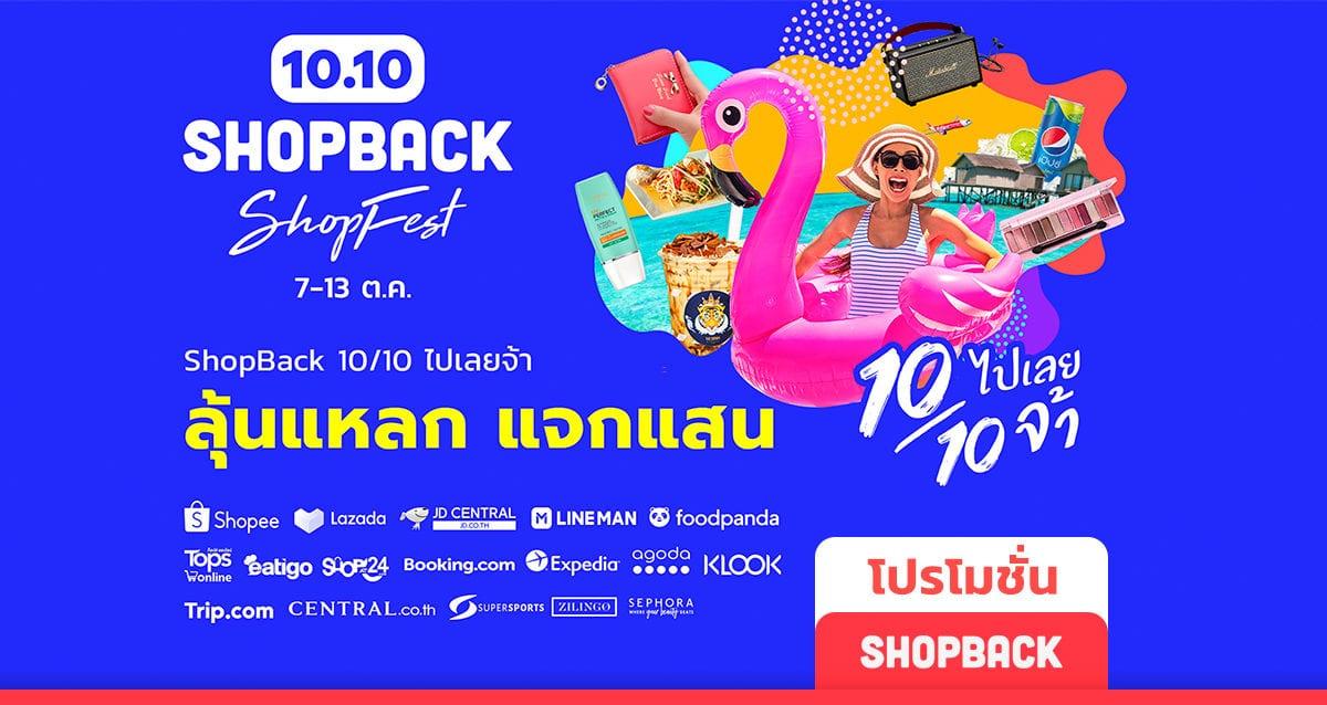 """""""ShopBack 10/10 ไปเลยจ้า"""" รวมโปรโมชั่น 10.10 ร้านค้าไหนควรช้อปพิเศษ!"""