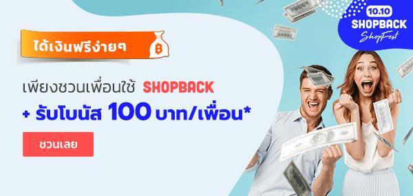 ช้อปปิ้ง, ShopBack 9.9, ShopBack คือ, โปรโมชั่น 10.10