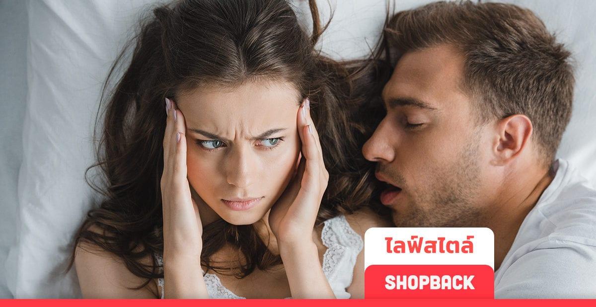 นอนกรนอันตรายกว่าที่คิด! รวมวิธีแก้นอนกรน แก้กรนด้วยตัวเอง ปรับนิดชีวิตเปลี่ยน