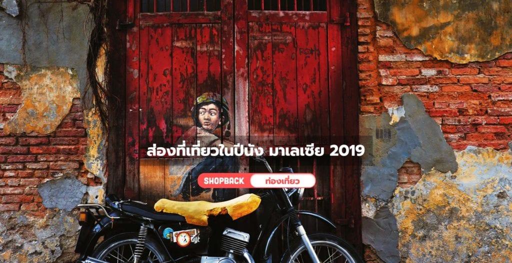 ปีนัง, เที่ยวมาเล ปีนัง, ที่เที่ยวมาเลเซีย, ที่เที่ยวในปีนัง