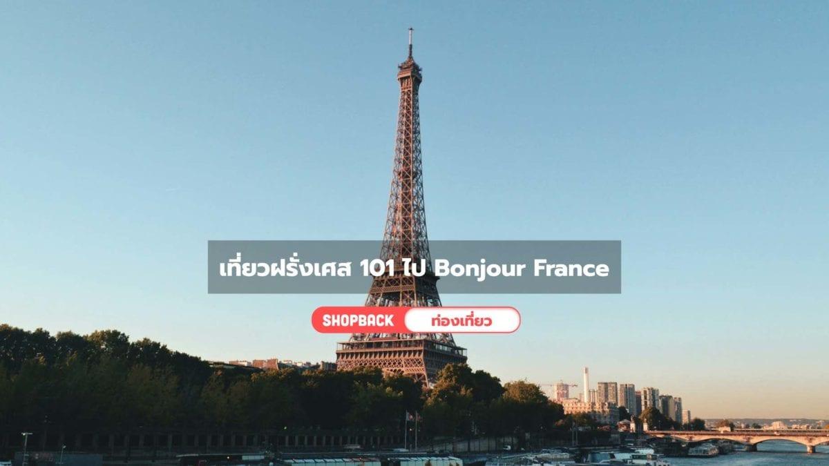 เที่ยวฝรั่งเศส 101 ไป Bonjour France ครั้งแรก เตรียมตัวเตรียมของอะไรบ้าง?