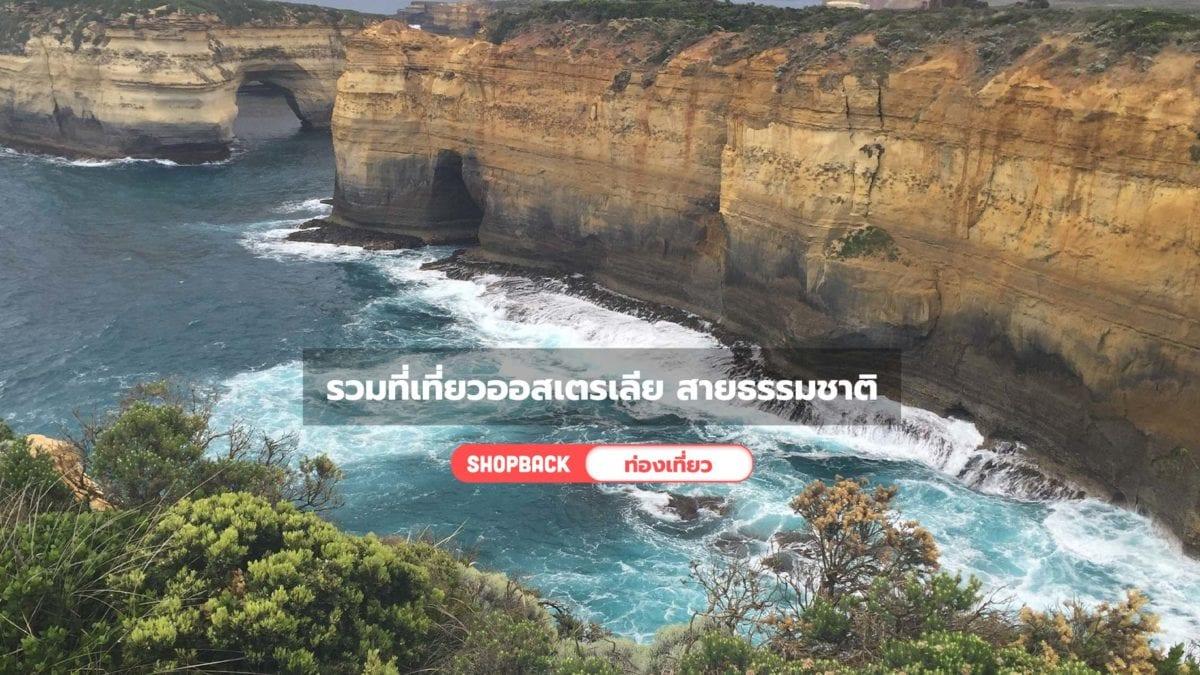 เที่ยวกรีนๆ รวมที่เที่ยวออสเตรเลีย สายธรรมชาติ 2019 ที่สวยจับจิตต้องไปดูชาตินี้!