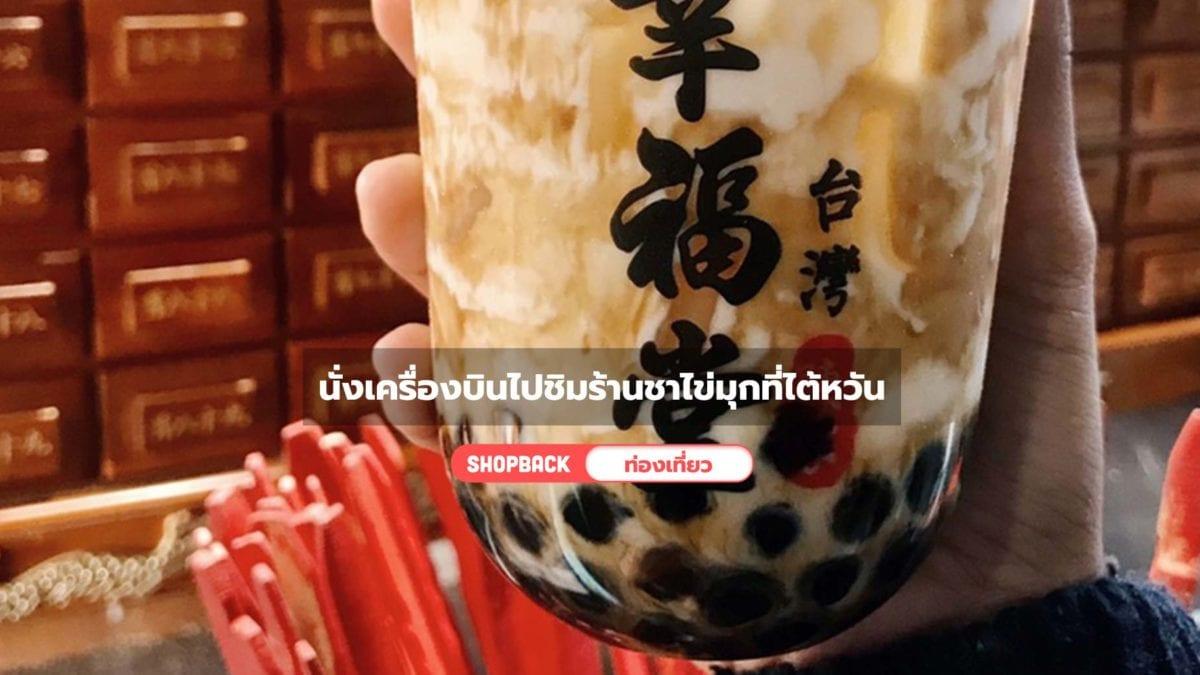 นานๆ เที่ยวที : นั่งเครื่องบินไปชิมร้านชาไข่มุกที่ไต้หวันกับภารกิจ 5 วัน 20 แก้ว