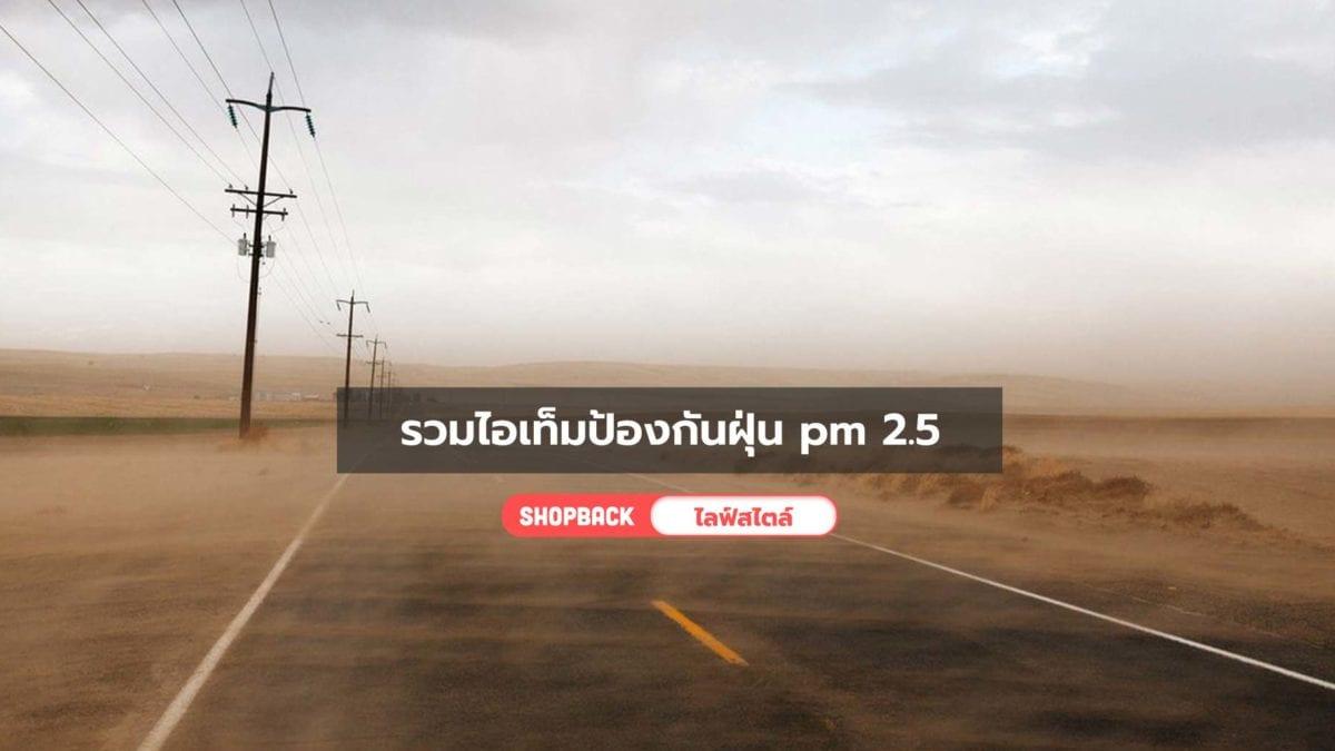รวมไอเท็มป้องกันฝุ่น pm 2.5 ภัยขาประจำรายใหม่ ที่พร้อมกระจายทั่วเมือง