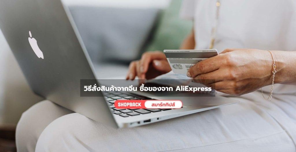 ซื้อของ aliexpress, ซื้อของจาก aliexpress