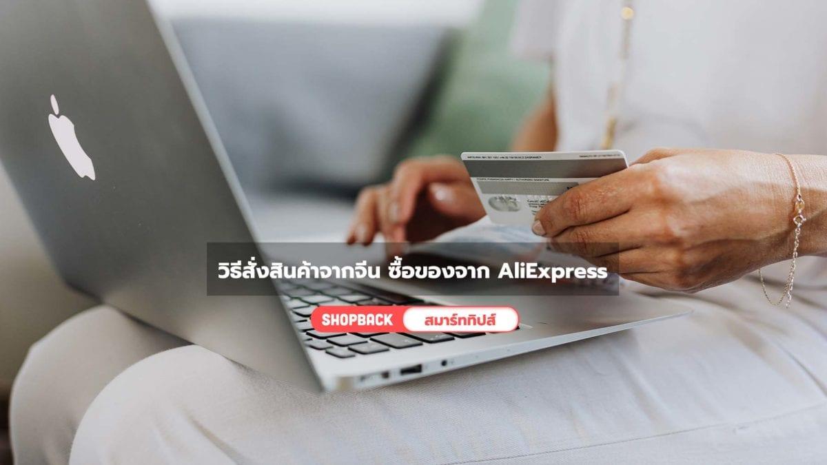 อ่านจบสั่งเป็น! วิธีสั่งสินค้าจากจีน ซื้อของจากจีน ราคาทุนจาก AliExpress
