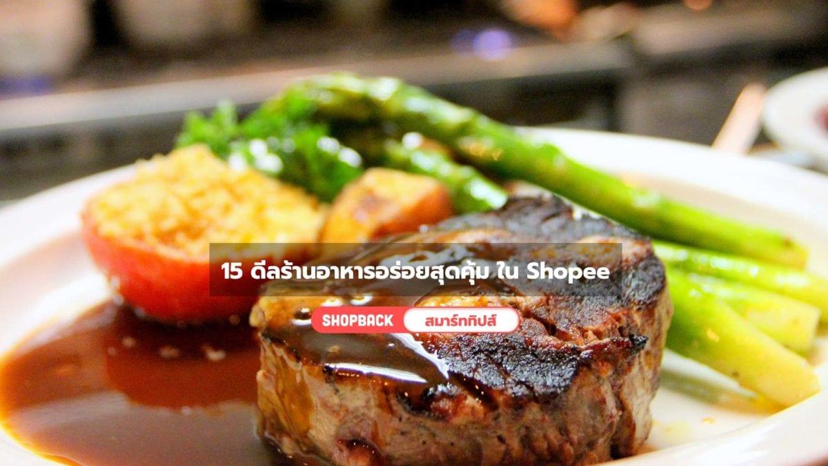 15 ดีลร้านอาหารอร่อยสุดคุ้ม ในราคาหลักร้อยที่ Shopee