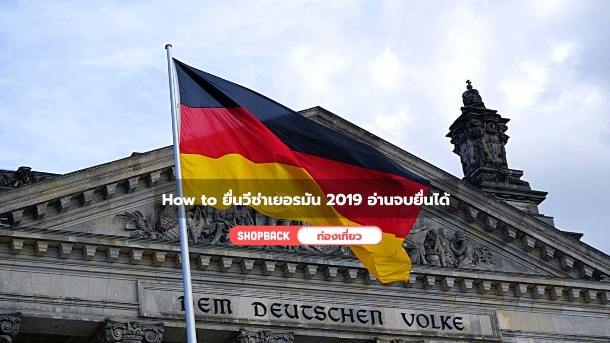 How to ยื่นวีซ่าเยอรมัน 2019 ข้อมูลครบ อ่านจบยื่นได้เลย!