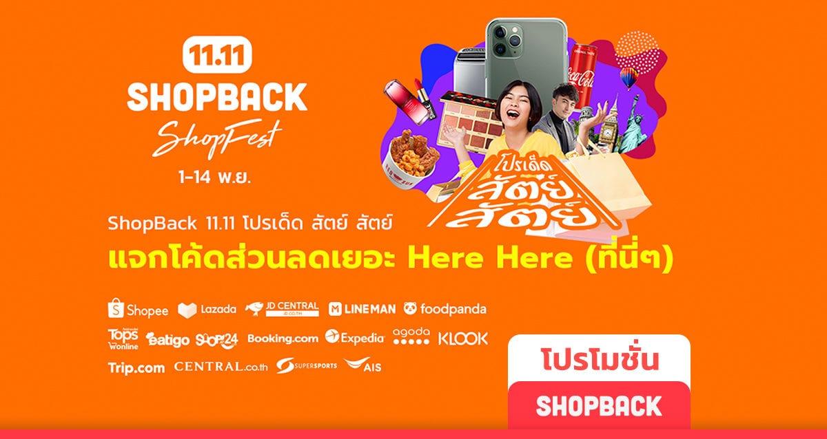 รวมดีลเด่น ShopBack 1111 sales โปรเด็ด เกมแจกเงินคืนพิเศษเพียบ!