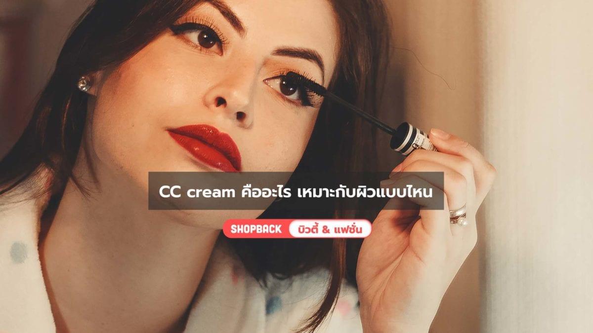 CC cream คืออะไร เหมาะกับผิวแบบไหน เลือกยังไง ยี่ห้อไหนดี ?