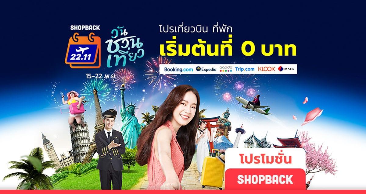 22.11 วันดีชวนเที่ยวไทยเที่ยวเมืองนอก แคมเปญที่พาคุณเที่ยวในราคาที่ถูกกว่า
