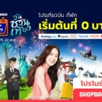 โปรท่องเที่ยว, เที่ยวไทยที่ไหนดี, ชวนเที่ยว, เที่ยวไทย