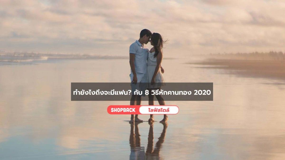 ทำยังไงถึงจะมีแฟน? กับ 8 วิธีหักคานทอง ฉบับ 2020