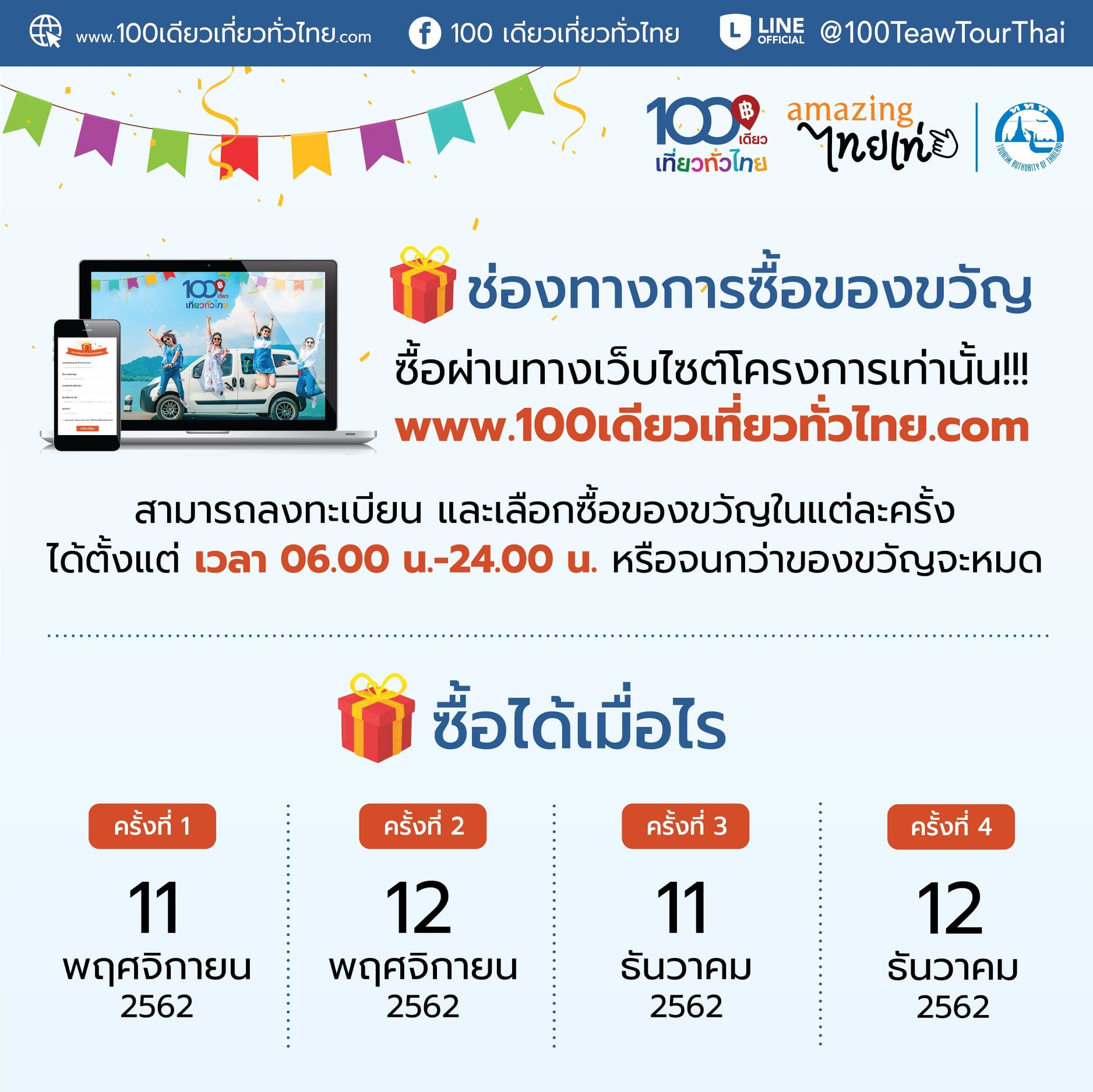 ทัวร์ในประเทศ, เที่ยวทั่วไทย, ทัวร์, 100 เดียวเที่ยวทั่วไทย